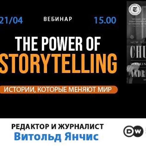 Сторителлинг. Истории, которые меняют мир
