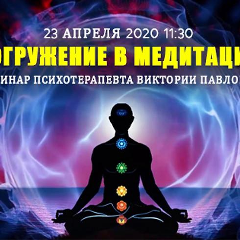 Погружение в Медитацию