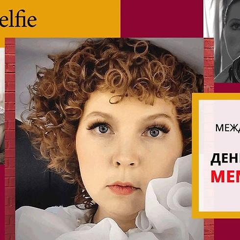 Встреча с актрисой Русского драматического театра Екатериной Макаровой