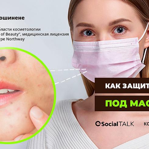 Как защитить кожу под маской, Ковид-Гид