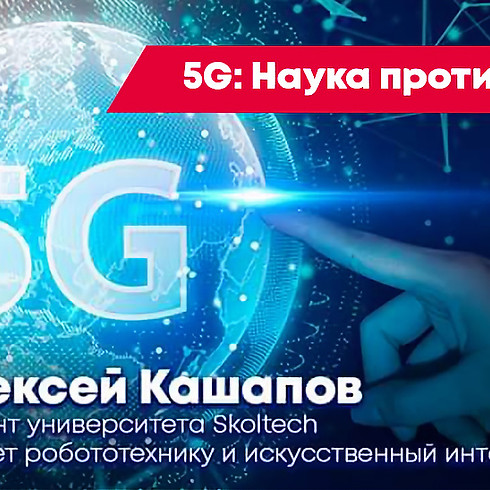 5G: Наука против Мифов