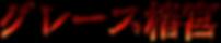 グレース椿宮logo1.png