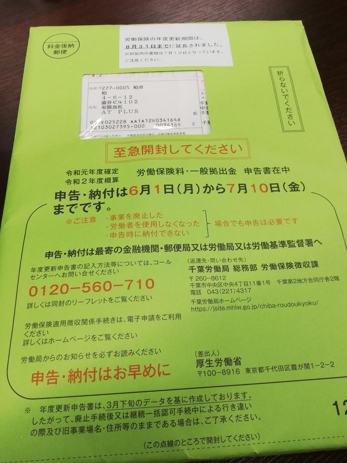 緑の封筒がやってきた! #労働保険料 #年度更新