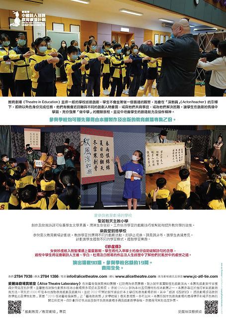 賽馬會中國詩人別傳教育劇場計劃2021-2022_高小單張_頁面_2.jpg