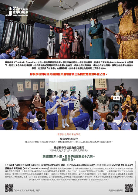 1.更新首頁單張_賽馬會中國詩人別傳教育劇場計劃2020-21(高小)宣傳單張_