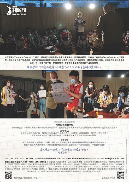賽馬會中國詩人別傳教育劇場2021-2022_初中單張_頁面_2.jpg