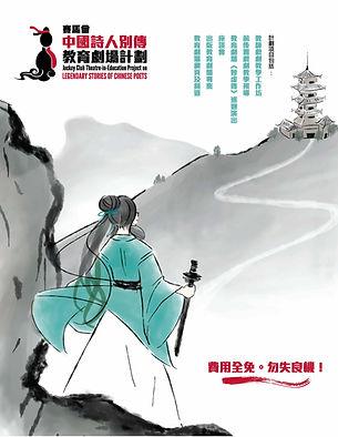 賽馬會中國詩人別傳教育劇場計劃2021-2022_高小單張_頁面_1_edited.jpg