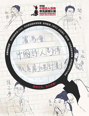賽馬會中國詩人別傳教育劇場2021-2022_初中單張_頁面_1_edited.jpg