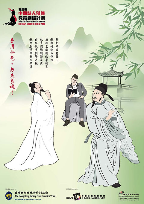 2.更新首頁單張_賽馬會中國詩人別傳教育劇場計劃2020-21(初中)宣傳單張_