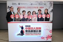 賽馬會中國詩人別傳教育劇場計劃 發佈會及啟動禮