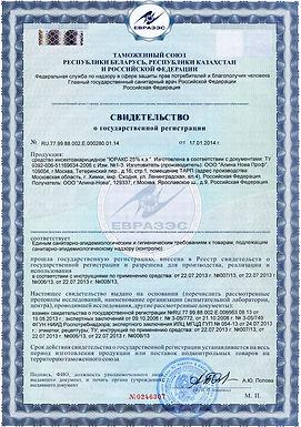 Юракс, сертификат