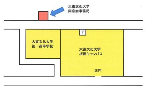 同窓会事務局案内図.jpg