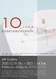 県短 10人の家展.jpg