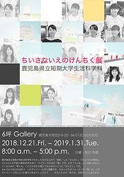 県短けんちく展.jpg