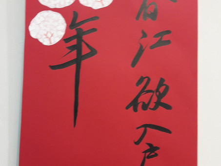Exposition de Calligraphie chinoise
