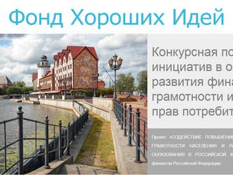 Фонд Хороших Идей проекта Минфина России открывает Пятый раунд конкурсного отбора инициатив по повыш