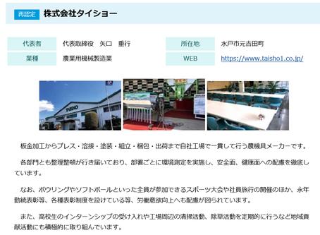 令和元年度水戸市認定優良工場に選ばれました。