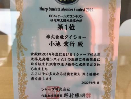 シャープ セールスコンテスト第1位!!