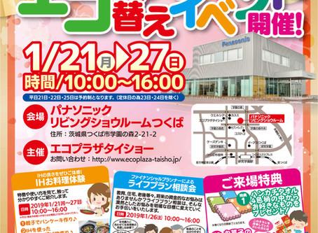 【朗報】オール電化初売りイベント開催告知