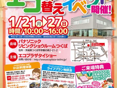 初売りエコ替えイベント開催!