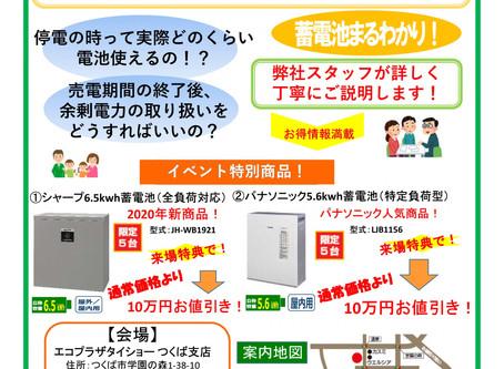 10月3日(土)・4日(日)太陽光・蓄電池相談会実施!