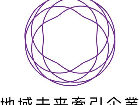 【速報】地域未来牽引企業に選ばれました!