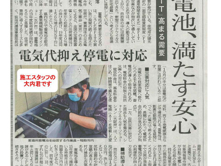 【茨城新聞掲載情報】