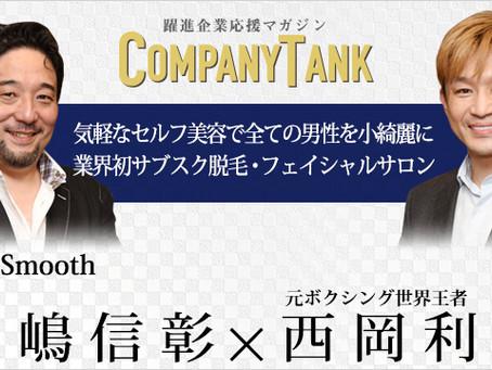 当店について西岡チャンピオンとの対談が掲載されました!