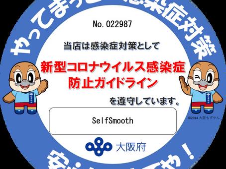 「予約制の期限延長(29日まで)」のお知らせ