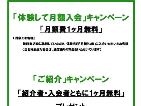 4月キャンペーンと お知らせ