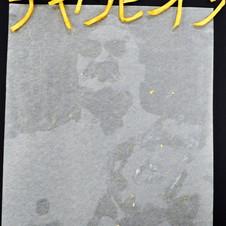 Yokozuna (WWF)