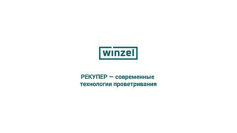 монтаж рекуператора WINZEL