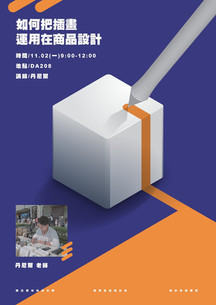 商品設計海報.jpg