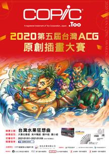 COPIC-第5屆原創插畫大賽-A2海報-1026-EDM2.jpg