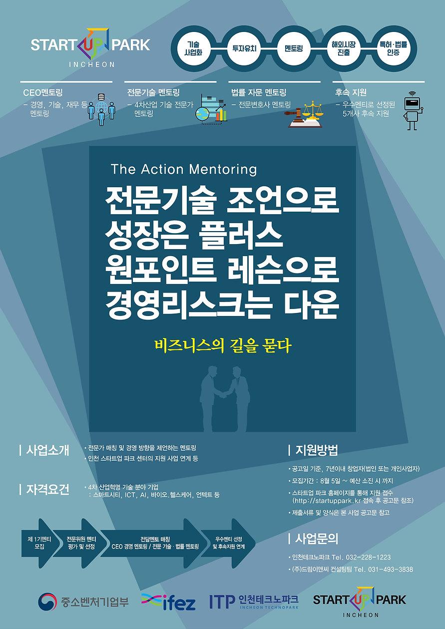 인천TP_멘티모집 포스터(2차)_200806.jpg