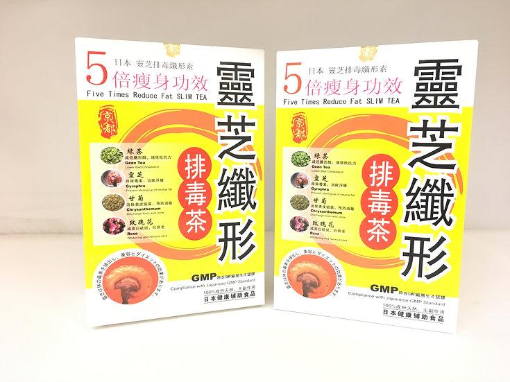 京都靈芝纖形排毒茶