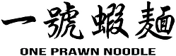 One Prawn Noodle_Text Logo.png