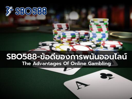 SBO588-ข้อดีของการพนันออนไลน์
