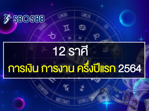 หมอช้าง เผย ดวง 12 ราศี ครึ่งปีแรก 2564