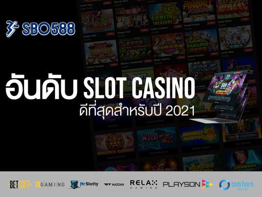 อันดับ Slot Casino ดีที่สุดสำหรับปี 2021