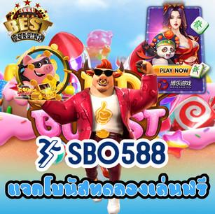 SBO588 แจกโบนัสทดลองเล่นฟรี