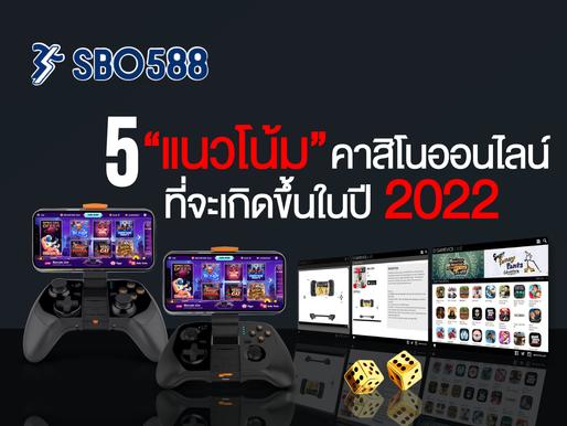 5 แนวโน้มคาสิโนออนไลน์ที่กำลังจะเกิดขึ้นในปี 2022