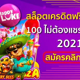 Happyluke โปรโมชั่น -  สล็อตเครดิตฟรี 100 ไม่ต้องฝาก 2021