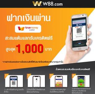 W88 ฝากเงินผ่าน True money Wallet สะสมแต้มรับเครดิตฟรี กว่า 1,000 บาท