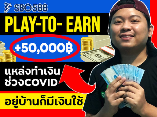 PLAY-TO-EARN - แหล่งทำเงินช่วงCOVID อยู่บ้านก็มีเงินใช้