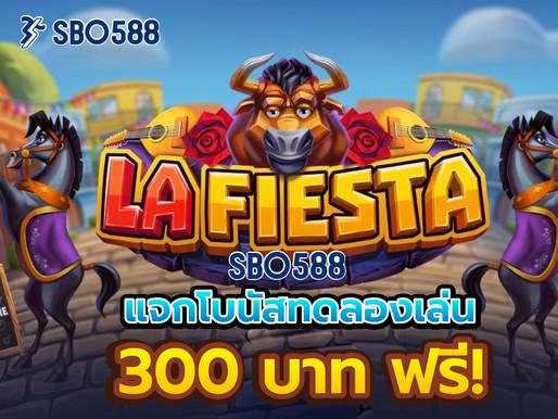 SBO588 แจกโบนัสทดลองเล่น 300 บาทฟรี!!