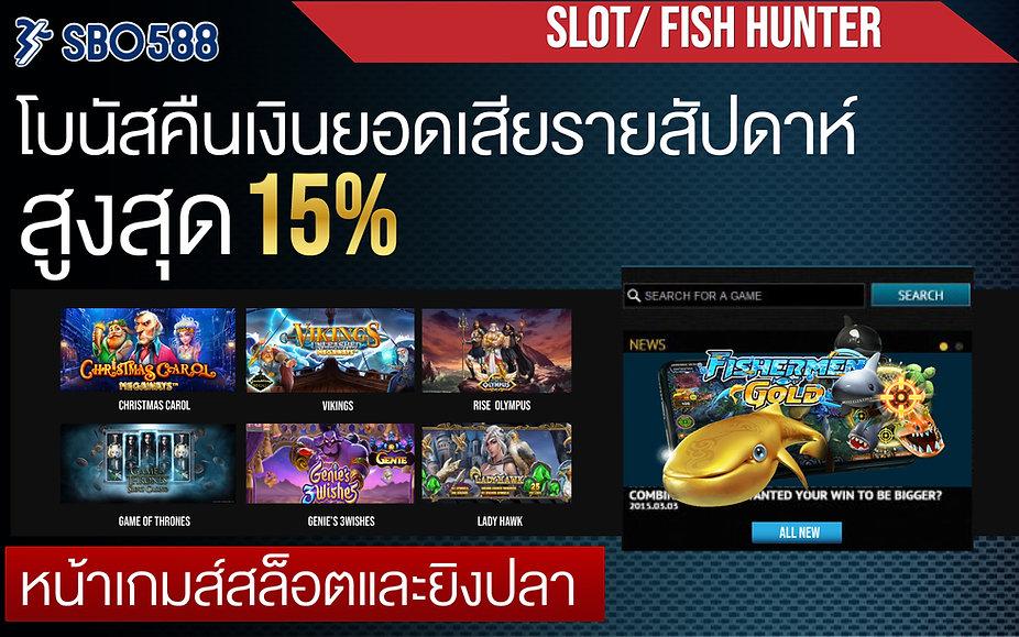 Landing-page-slot-fish-hunter.jpg