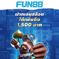 Fun88_โปรฝากเล่นสล็อตได้เพิ่มถึง1500_1040x1040px.jpg