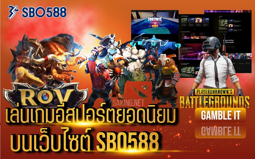 เล่นเกมอีสปอร์ตยอดนิยมบนเว็บไซต์ SBO588