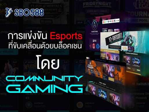 การแข่งขัน Esports ที่ขับเคลื่อนด้วยบล็อคเชนโดย Community Gaming